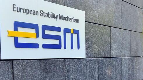 Sitz des ESM in Luxemburg: Die EU plant, eine Tochtergesellschaft mit der Bankenrettung zu beauftragen. Quelle: dpa